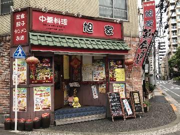 中華料理「旭家」