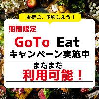 曜日限定!100品食べ放題 『小まんぷくプラン』