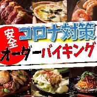 厳選肉のしゃぶしゃぶ食べ放題プラン!2,480円~!