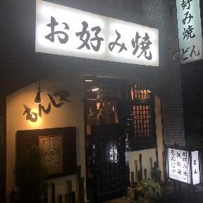 浅草 どん 本店の画像
