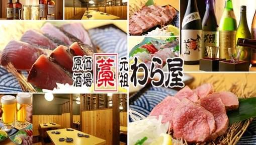 日本酒原価酒場 元祖わら屋 上野御徒町店の画像