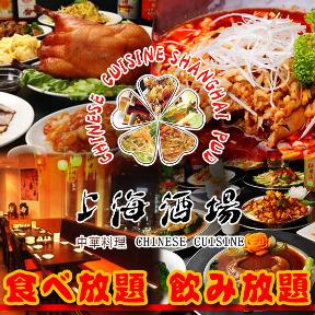 上海酒場 居酒屋 代々木・千駄ヶ谷店