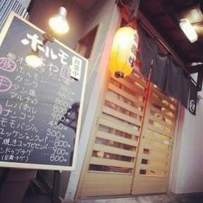 ホルモンさわ 高崎問屋町店