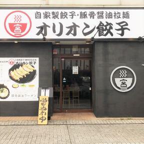 オリオン餃子 小山駅前店