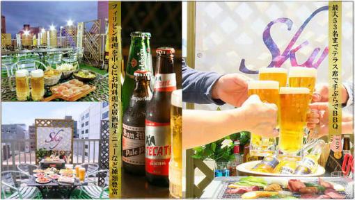 ビアガーデン DiningBar Resortsky〜リゾートスカイ〜