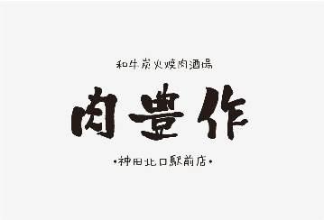 A5仙台牛焼肉 肉豊作 神田駅前店の画像