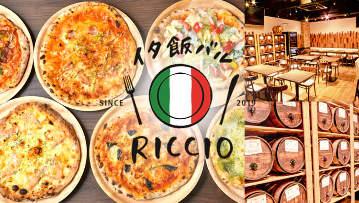 石窯ピザと樽ワイン RICCIO 高田馬場