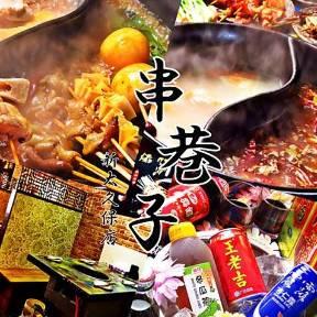 本場四川の火鍋専門店 串巷子(チャン シャン ズー) 新大久保店