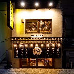 ネオ大衆酒場 サワマル 川越店の画像