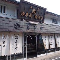 兵庫県たつの市で360年続く老舗和菓子屋『大三萬年堂』の味を