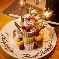 【誕生日】 特製バースデーケーキでスペシャルなお祝いを