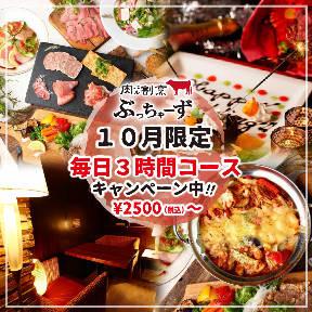 肉バル×モダン個室 ぶっちゃーず所沢プロペ通り店