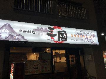 中華料理 三国