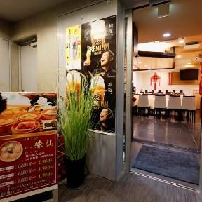 香港料理×食べ放題 MAX味仙 赤坂店