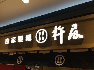 自家製麺杵屋 新越谷ヴァリエ店