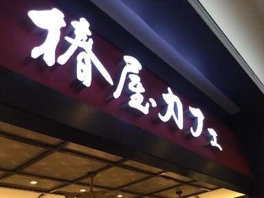 椿屋カフェ 新越谷ヴァリエ店の画像