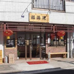 福満苑 船橋店