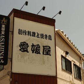 愛媛食材&炭火焼き鳥 愛媛屋