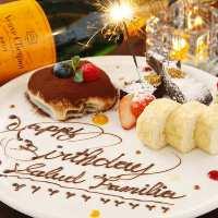 誕生日や記念日のお祝いに、サプライズでケーキ無料プレゼント♪