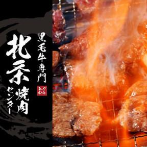食肉卸直営・黒毛牛専門 北条焼肉センター 小田原店の画像