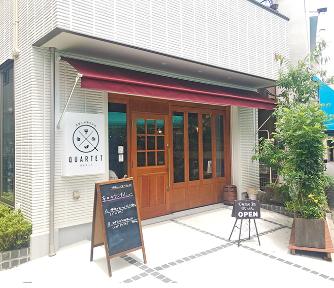 荻窪 cafe&bar Quartet(カフェ&バル カルテット)