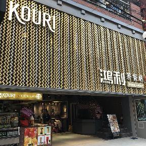 鴻利(こうり)香港料理専門店 〜茶餐廳〜