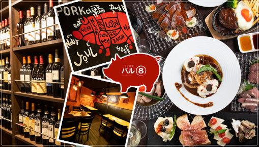 ワイン食堂 バル8 吉祥寺の画像