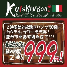 【完全個室】新和食ダイニング えん 〜EN〜 豊田市駅前店