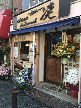 Chinese Restaurant 漢の画像