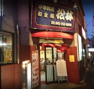オーダー式食べ飲み放題&座敷個室 松林 本店