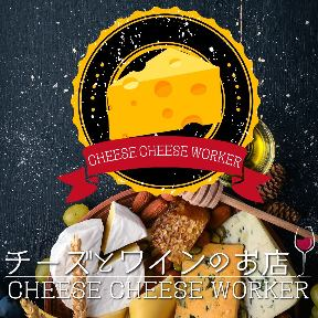 Cheese Cheese Worker 千葉店 image