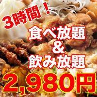 食べ放題&飲み放題を2,980円~ご用意