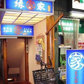 関西風お好み焼 もんじゃ焼 縁家(えんや)の画像