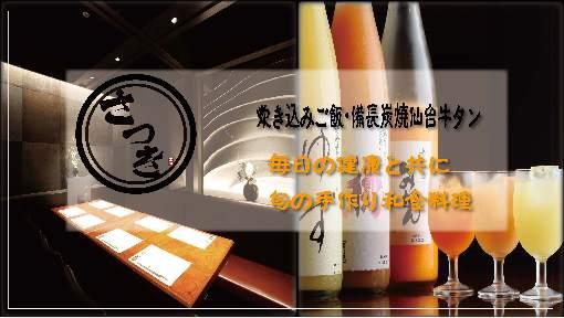 和食×日本酒 さつき 池袋東口店