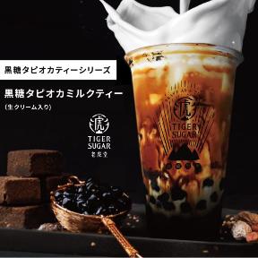 タイガーシュガー(TIGER SUGAR) 原宿店