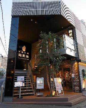 厳選日本酒と発酵料理「麹蔵」kouji‐kura 柏店