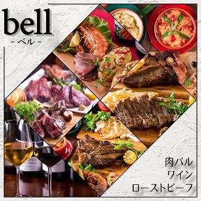 肉ビストロ&ワイン BELL ‐ベル‐ 五反田