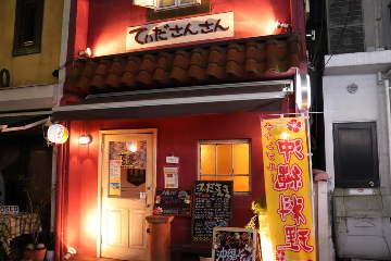沖縄料理 てぃださんさん