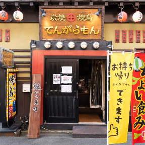 炭焼てんがらもん 2号店 原町田店 image