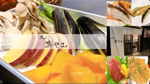 天ぷら 葉やまの画像