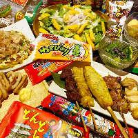 昔懐かしい昭和レトロな雰囲気で駄菓子食べ放題の宴会コースを♪