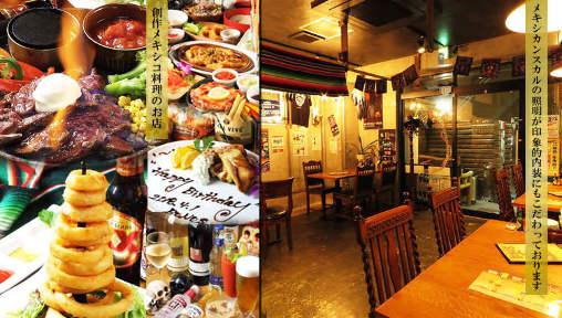 MEXICAN DINING BONOS (メキシカンダイニングボノス)橋本の画像