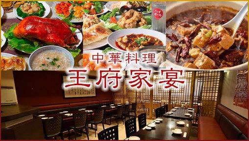 本格中華食べ飲み放題税込3500円 王府家宴 大森駅前店の画像