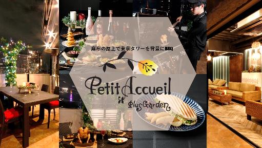 Petit Accueil(プティ アクイーユ) image