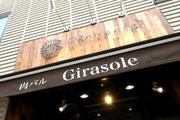 肉バルGirasole