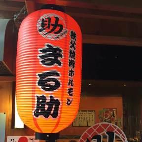 秩父焼肉ホルモン酒場 まる助 指扇駅前店の画像