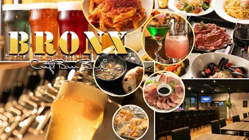 肉バル×クラフトビール BRONX〜ブロンクス〜 東浦和店の画像