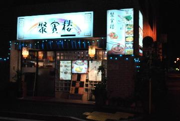 中華食べ飲み放題 聚賓楼(しゅうひんろう) 水道橋店