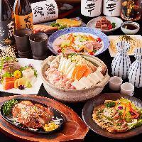 国産食材を多彩に使った和食宴会。3時間飲み放題付きです♪