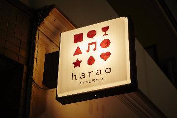 ワインと炭火焼 haraoの画像2